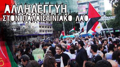 Διεθνής Ημέρα Αλληλεγγύης προς τον Παλαιστινιακό Λαό