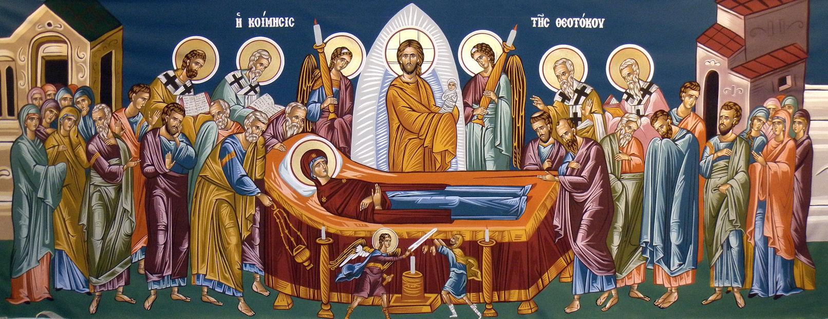 15 Αυγούστου - Κοίμηση της Θεοτόκου