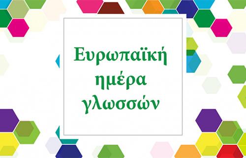 eikona-eyropaiki-imera-glosson