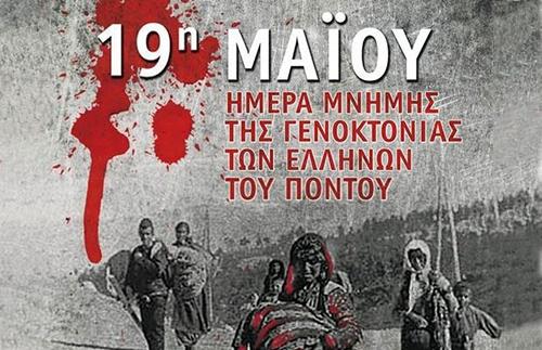 eikona-imera-mnimis-gia-tin-genoktonia-ton-ellinon-toy-pontoy
