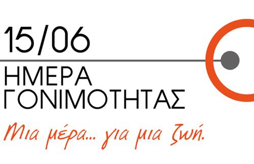 eikona-pagkosmia-imera-gonimotitas