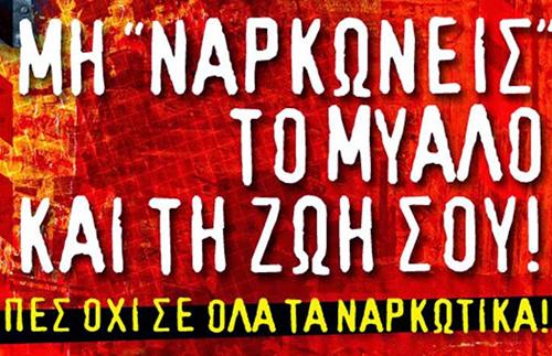 eikona-pagkosmia-imera-kata-ton-narkotikon-kai-tis-paranomis-diakinisis-toys
