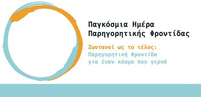 Παγκόσμια Ημέρα Ξενώνων και Παρηγορητικής Φροντίδας