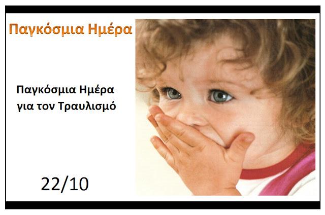Παγκόσμια Ημέρα για τον Τραυλισμό