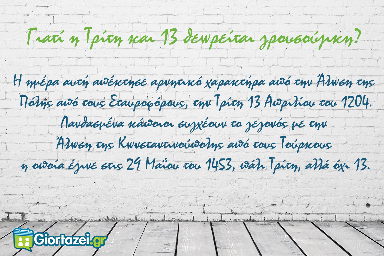 Giati-i-triti-&-13-theoreite-grousoziki