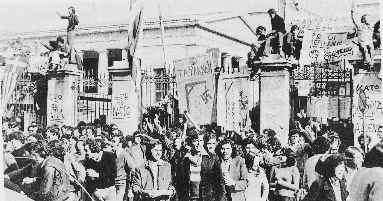 17 Νοέμβρη - Εξέγερση του Πολυτεχνείου