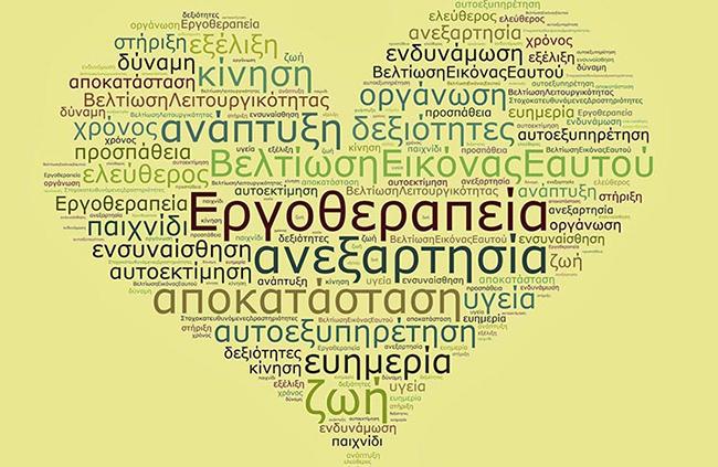 pagkosmia-imera-ergotherapias